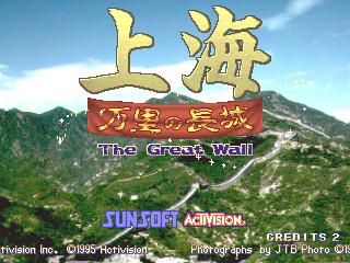 Shanghai - The Great Wall / Shanghai Triple Threat (JUE 950623 V1.005)